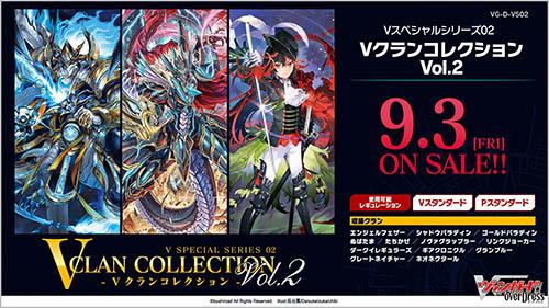 カードファイト!! ヴァンガード overDress『Vスペシャルシリーズ第2弾 Vクランコレクション Vol.2』BOX