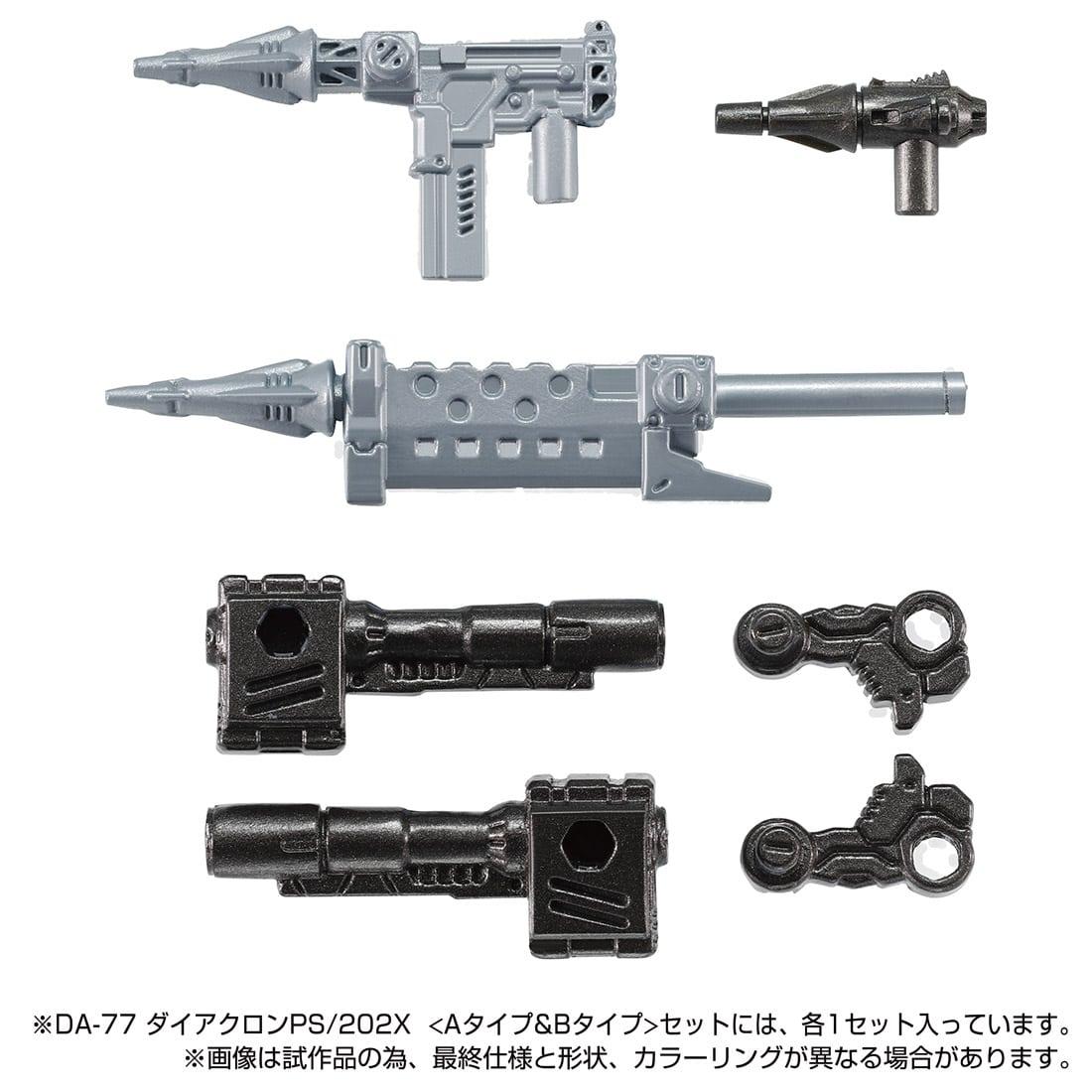 ダイアクロン『DA-77 ダイアクロンPS/202X〈Aタイプ&Bタイプ〉セット』可変可動フィギュア-009