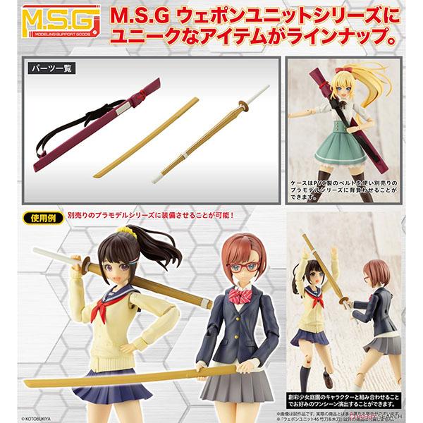 M.S.G モデリングサポートグッズ『ウェポンユニット46 竹刀&木刀』プラモデル