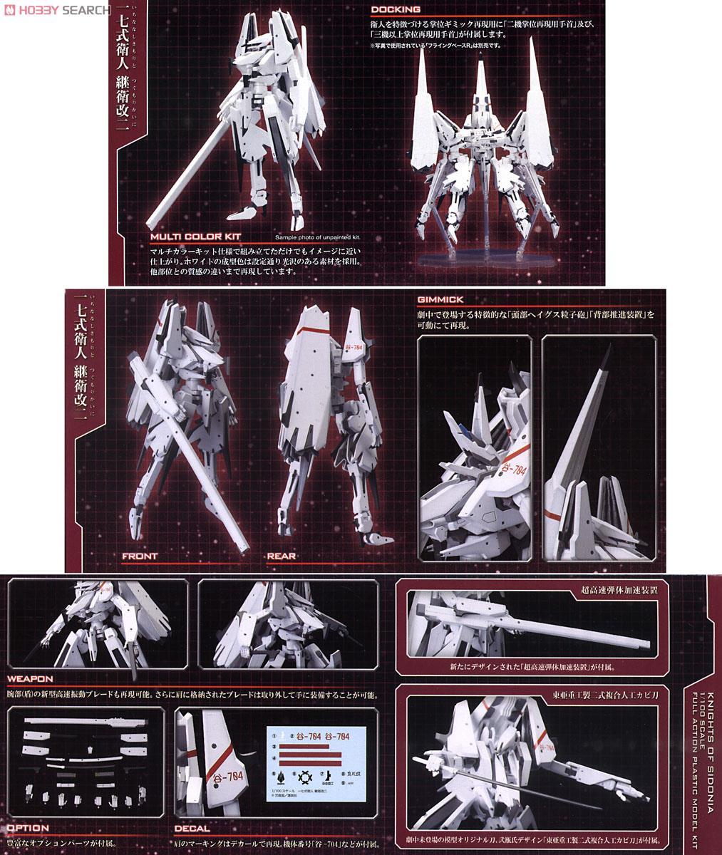 【再販】シドニアの騎士『一七式衛人 継衛改二』1/100 プラモデル-018