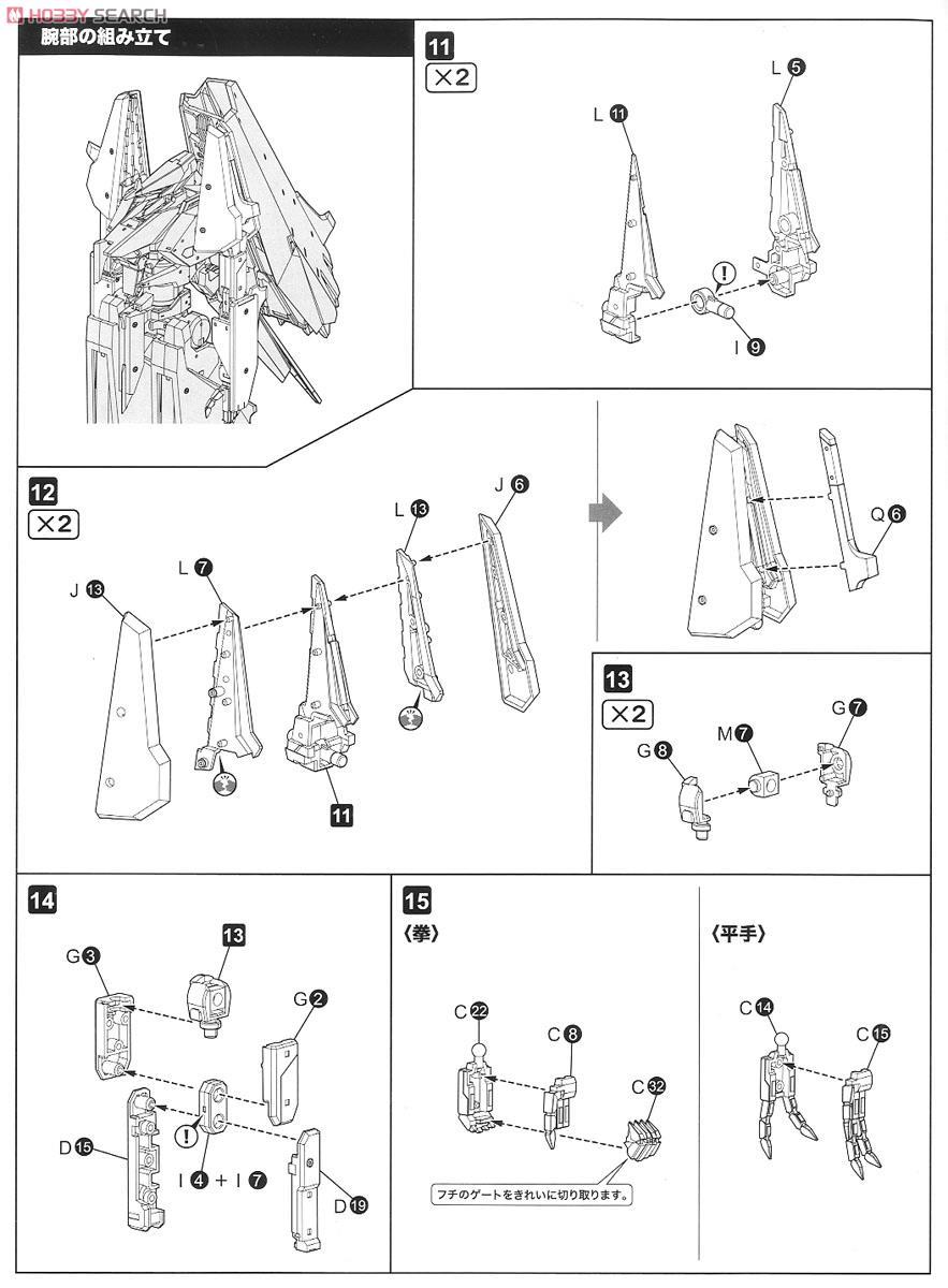 【再販】シドニアの騎士『一七式衛人 継衛改二』1/100 プラモデル-030