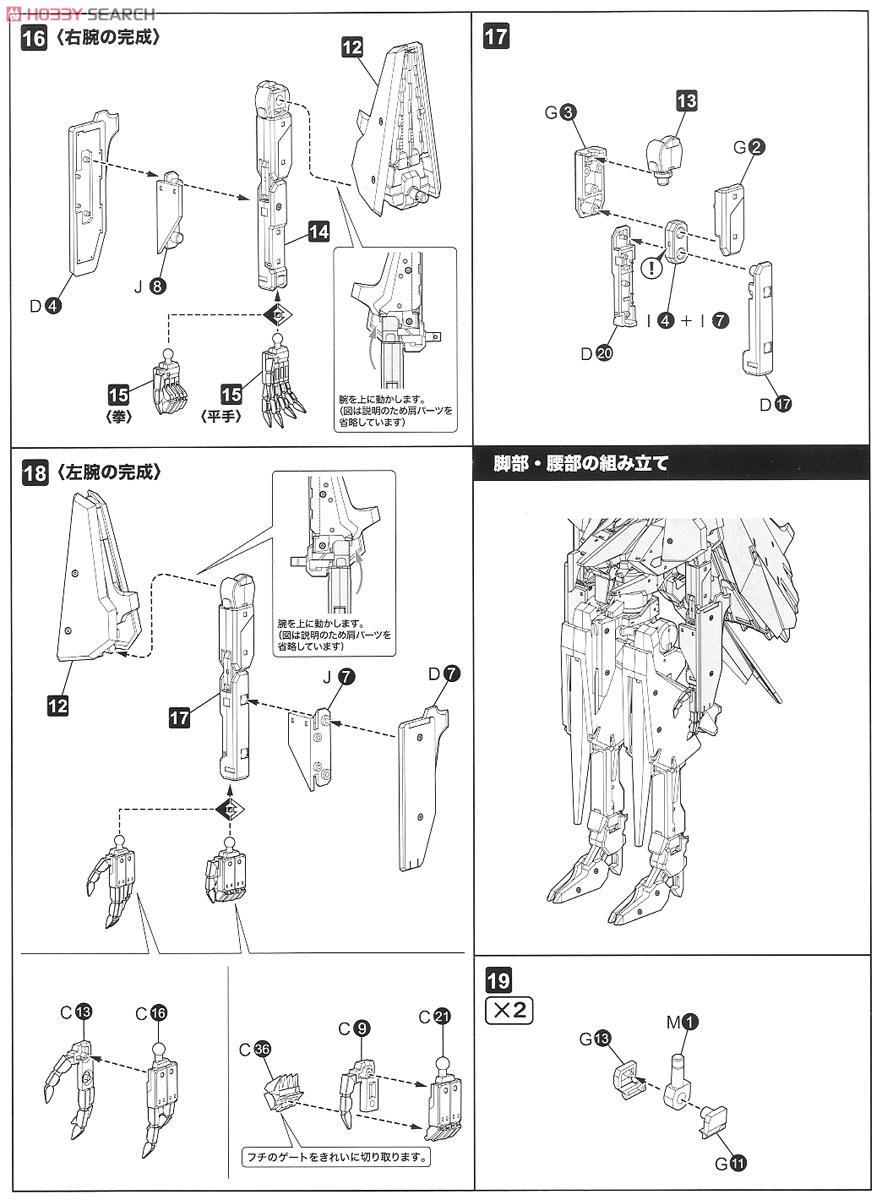 【再販】シドニアの騎士『一七式衛人 継衛改二』1/100 プラモデル-031