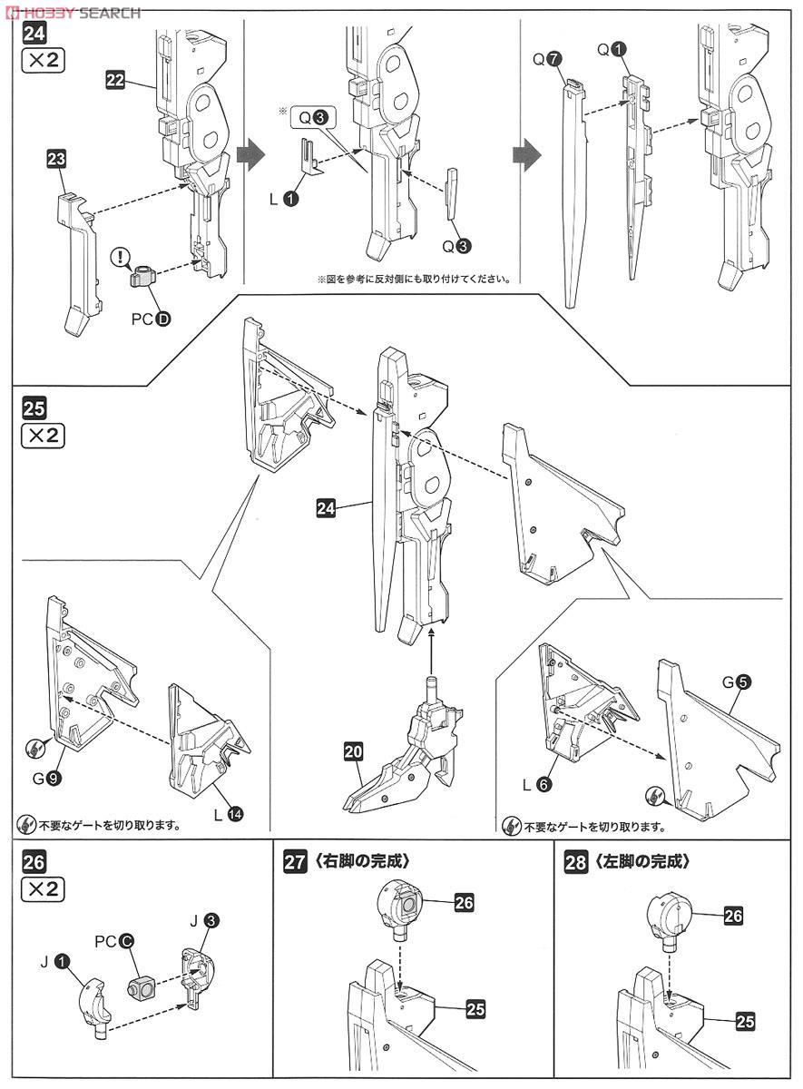 【再販】シドニアの騎士『一七式衛人 継衛改二』1/100 プラモデル-033