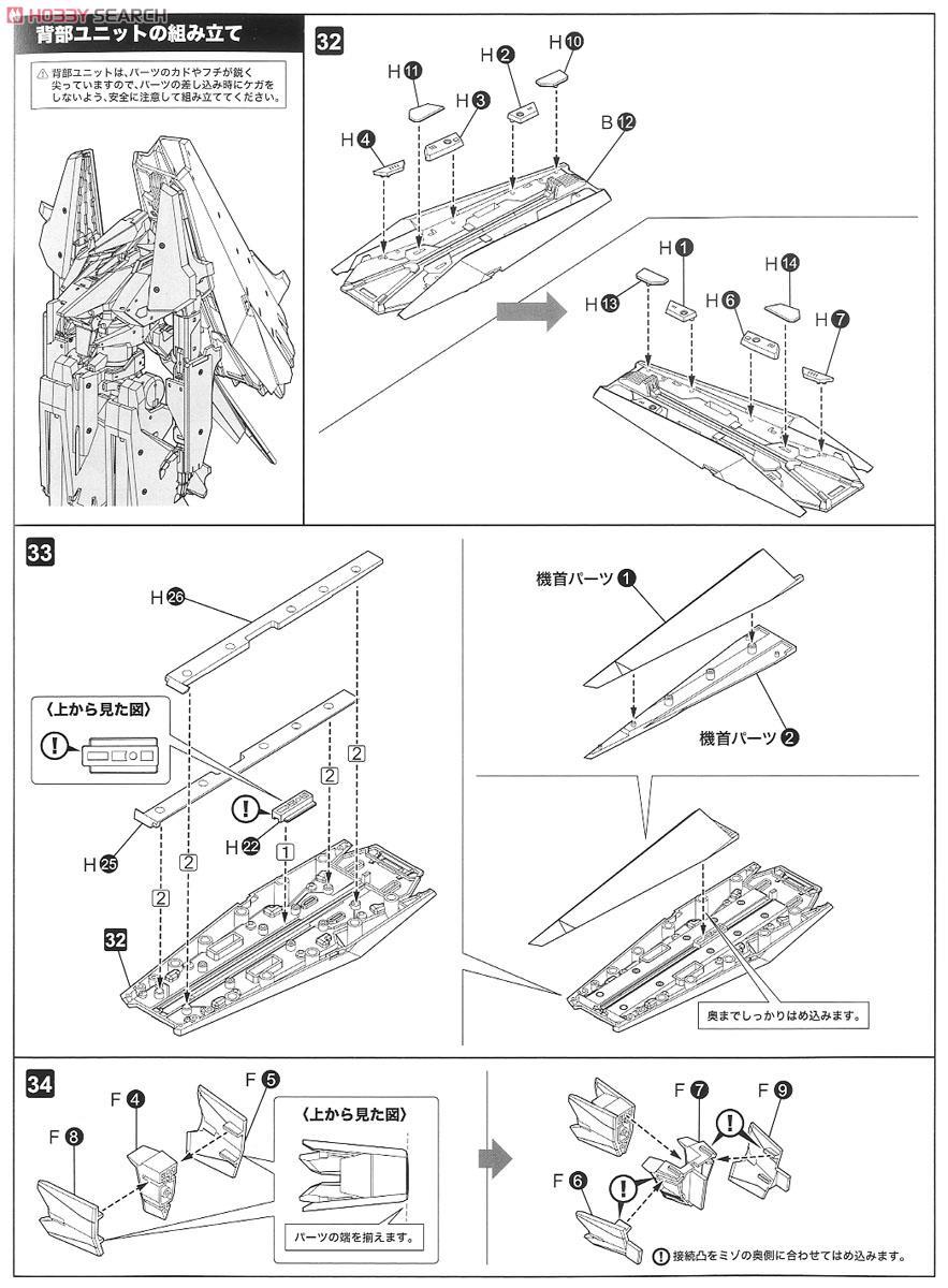 【再販】シドニアの騎士『一七式衛人 継衛改二』1/100 プラモデル-035