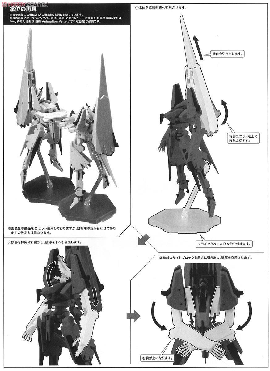 【再販】シドニアの騎士『一七式衛人 継衛改二』1/100 プラモデル-038