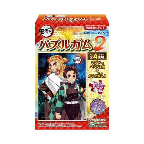 【食玩】鬼滅の刃『鬼滅の刃 パズルガム2』8個入りBOX