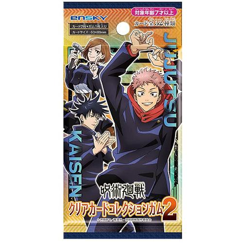 【食玩】呪術廻戦『呪術廻戦 クリアカードコレクションガム2 初回限定版』16個入りBOX