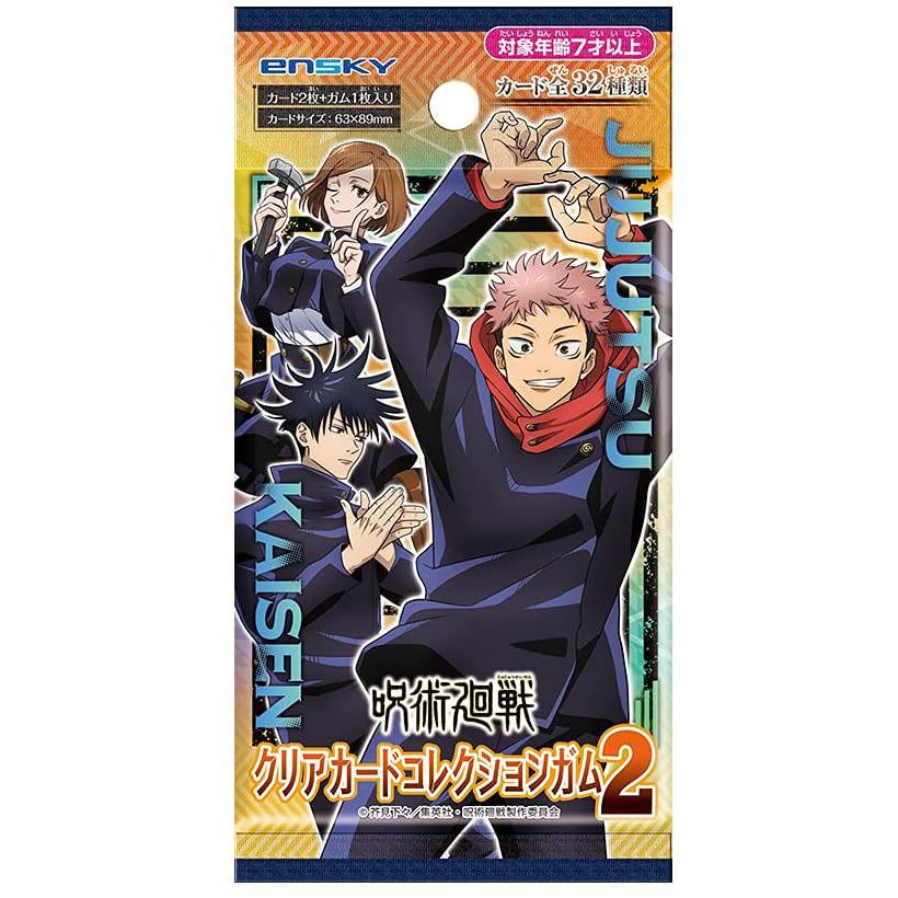 【食玩】呪術廻戦『呪術廻戦 クリアカードコレクションガム2 初回限定版』16個入りBOX-001
