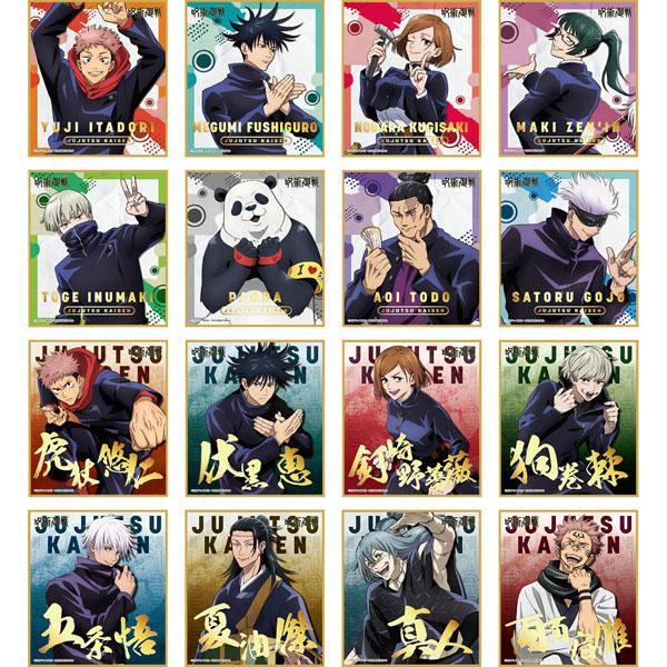 呪術廻戦『呪術廻戦 ビジュアル色紙コレクション』16個入りBOX
