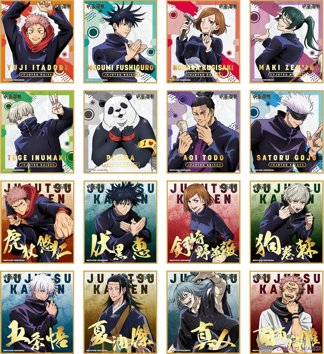 呪術廻戦『呪術廻戦 ビジュアル色紙コレクション』16個入りBOX-001