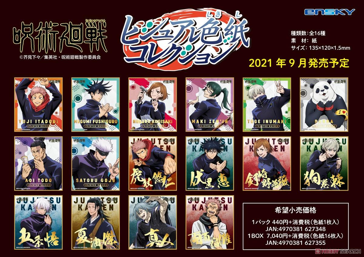 呪術廻戦『呪術廻戦 ビジュアル色紙コレクション』16個入りBOX-002