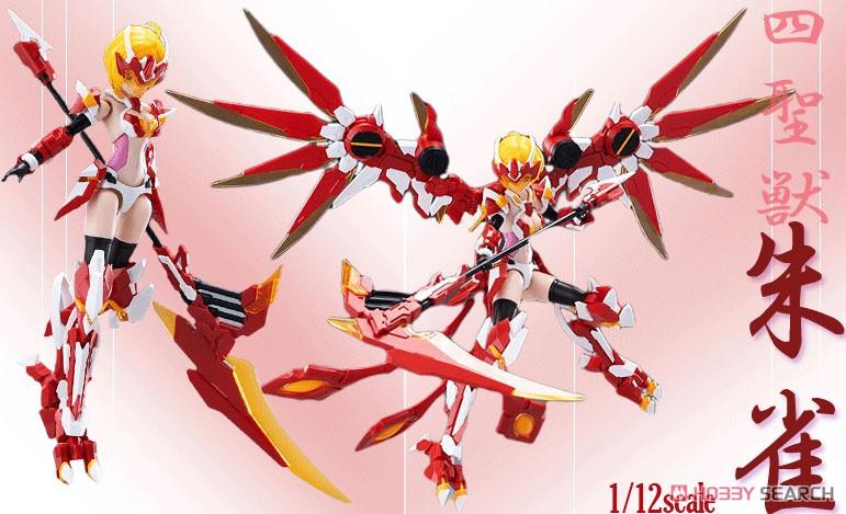 ATKガール『四聖獣 朱雀』1/12 プラモデル-006