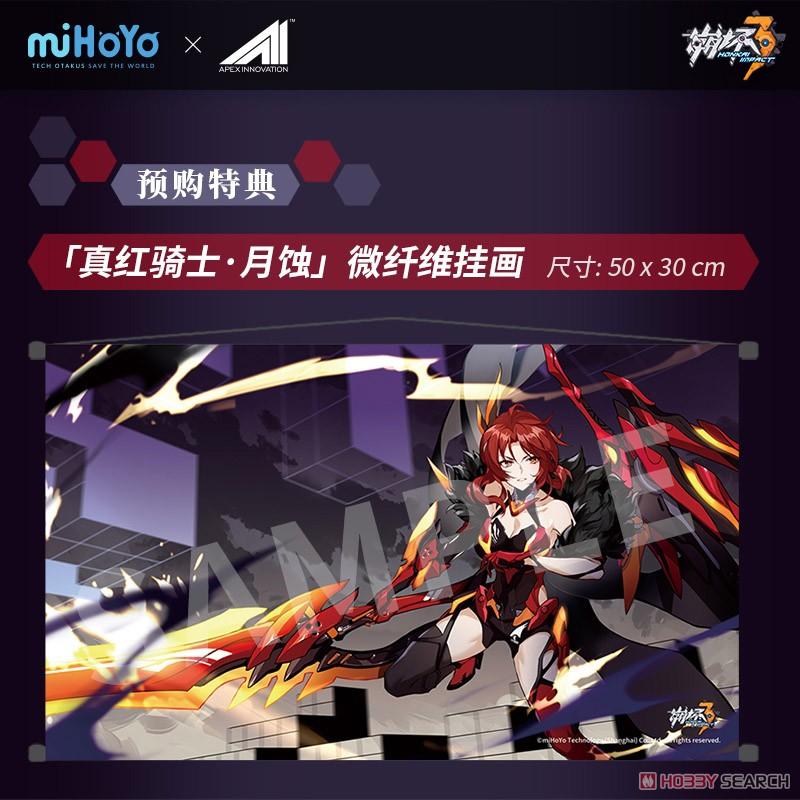 崩壊3rd『無量塔姫子 真紅の騎士・月蝕Ver.』1/7 完成品フィギュア-025