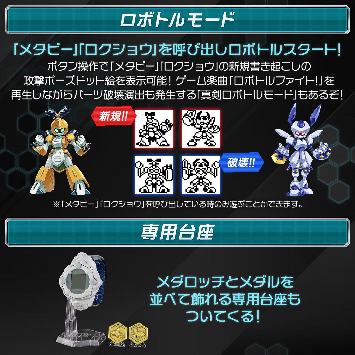 【限定販売】メダロット『メダロッチREVIVALver.』変身なりきり-006