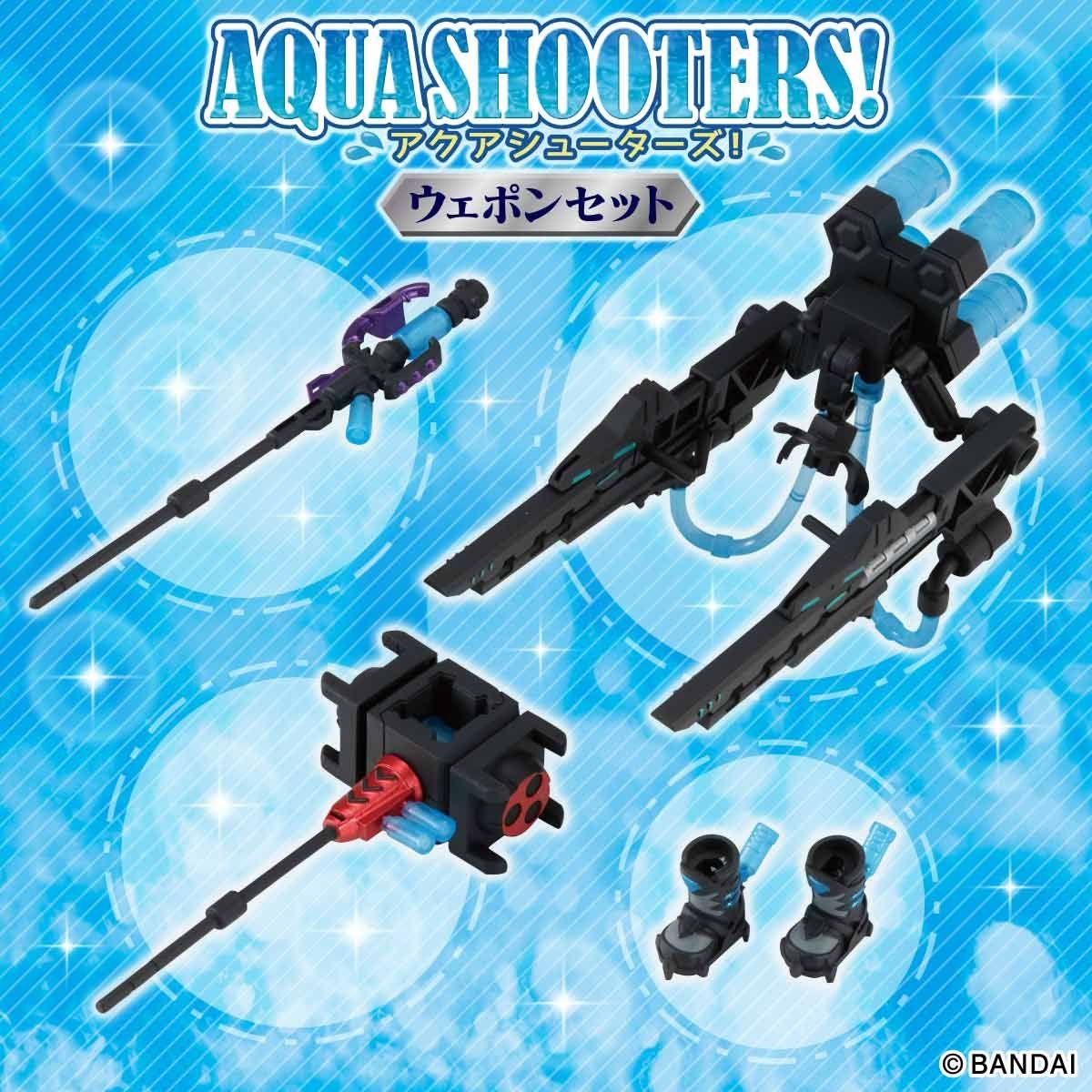 【限定販売】ガシャポン『AQUA SHOOTERS! ウェポンセット』デフォルメ可動フィギュア