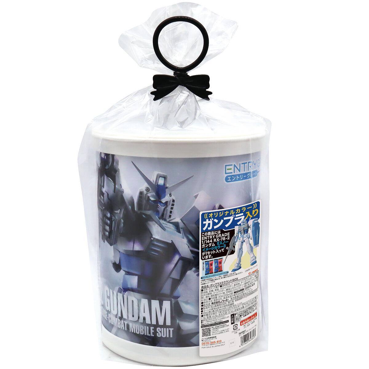 【限定販売】【食玩】ENTRY GRADE 1/144『ガンプラ入り ラウンドBOX』プラモデル-002