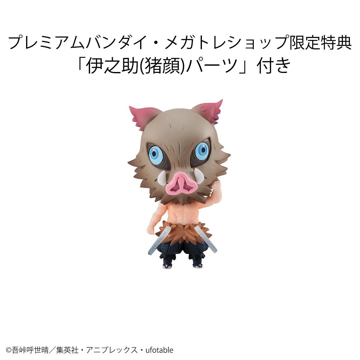 鬼滅の刃『炭治郎の仲間たちマスコットセット』デフォルメフィギュア-020