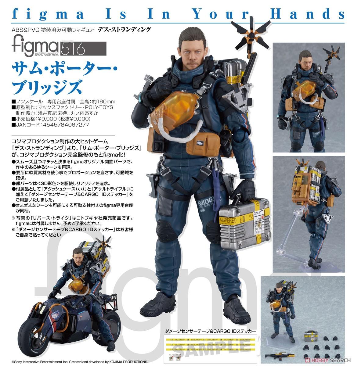 figma『サム・ポーター・ブリッジズ DXエディション』デス・ストランディング 可動フィギュア-010