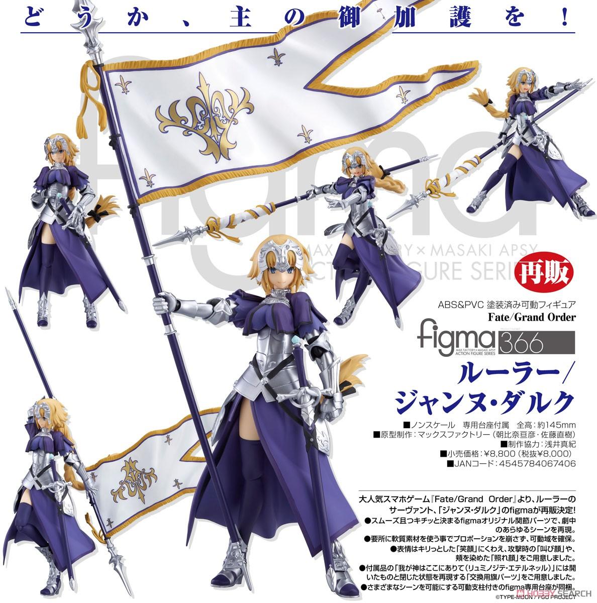 【再販】figma『ルーラー/ジャンヌ・ダルク』Fate/Grand Order 可動フィギュア-006
