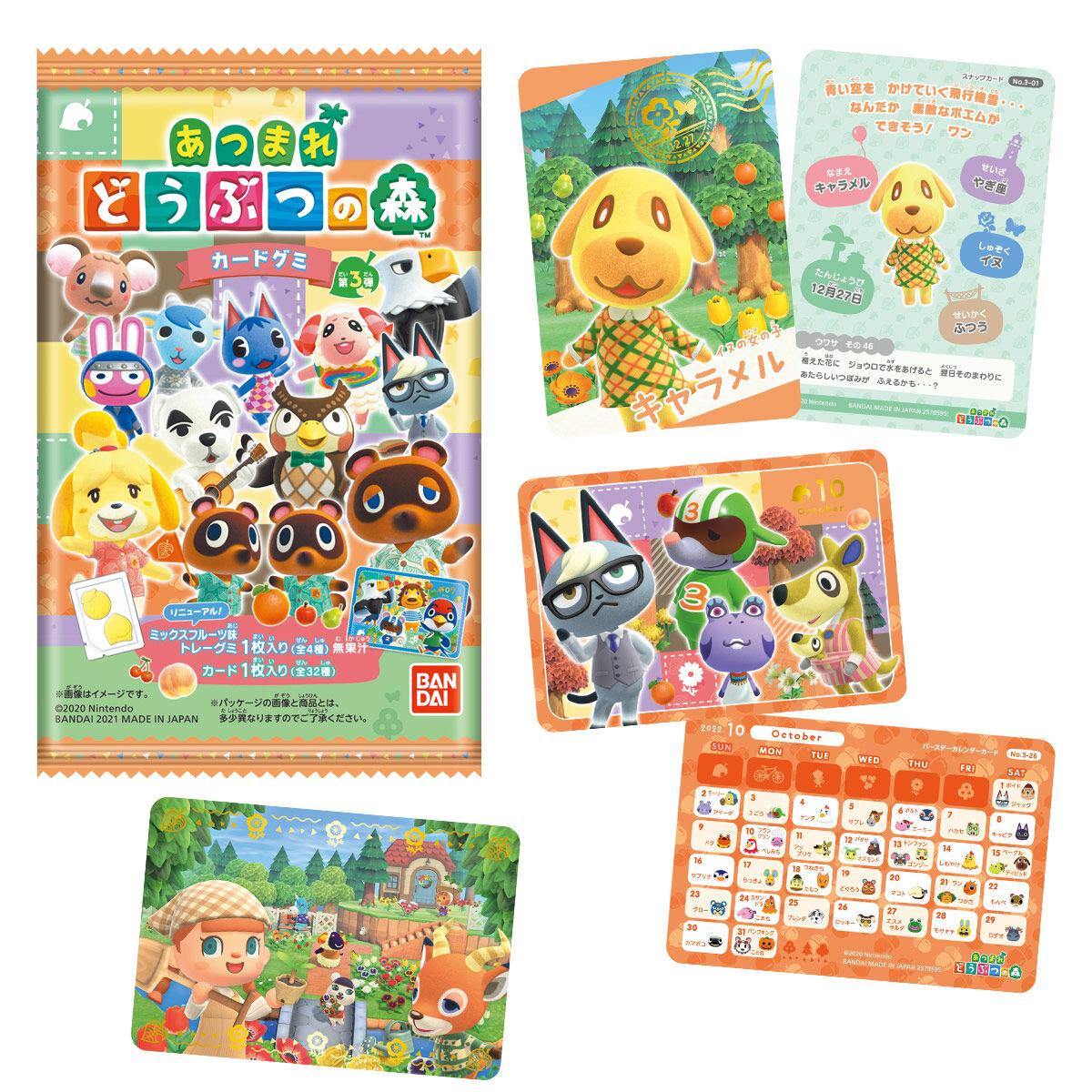 【食玩】あつ森『あつまれ どうぶつの森 カードグミ 第3弾』20個入りBOX-001