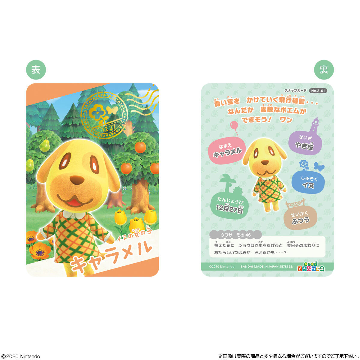【食玩】あつ森『あつまれ どうぶつの森 カードグミ 第3弾』20個入りBOX-002