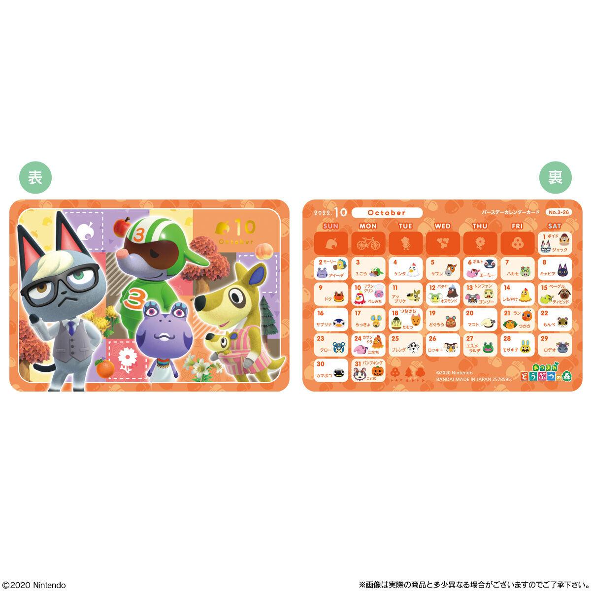 【食玩】あつ森『あつまれ どうぶつの森 カードグミ 第3弾』20個入りBOX-003