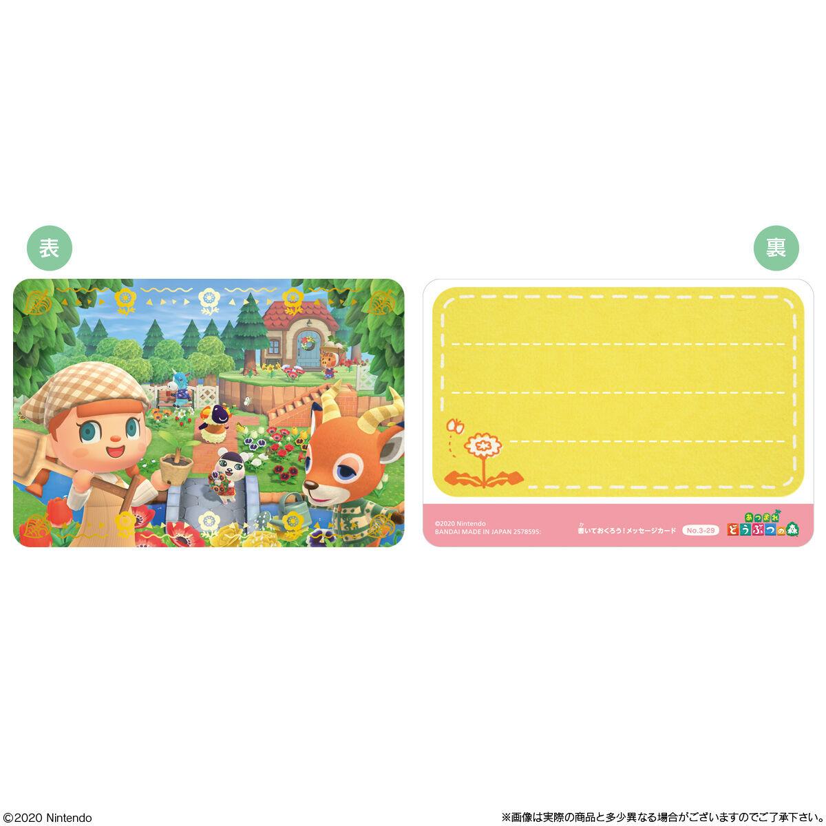 【食玩】あつ森『あつまれ どうぶつの森 カードグミ 第3弾』20個入りBOX-004