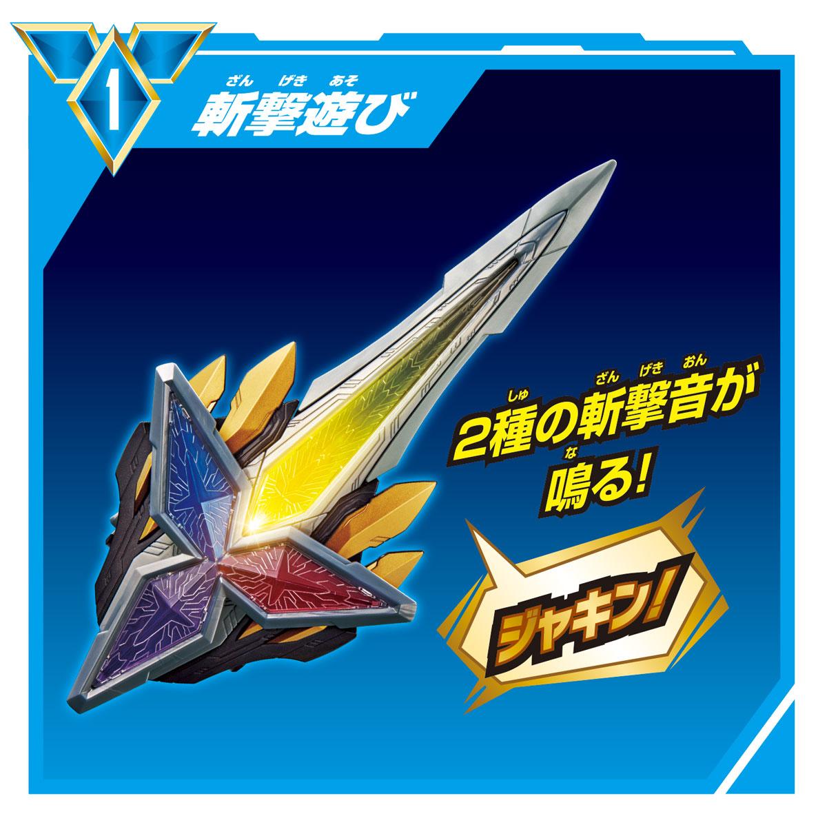 ウルトラマントリガー『DXグリッターブレード』変身なりきり-002