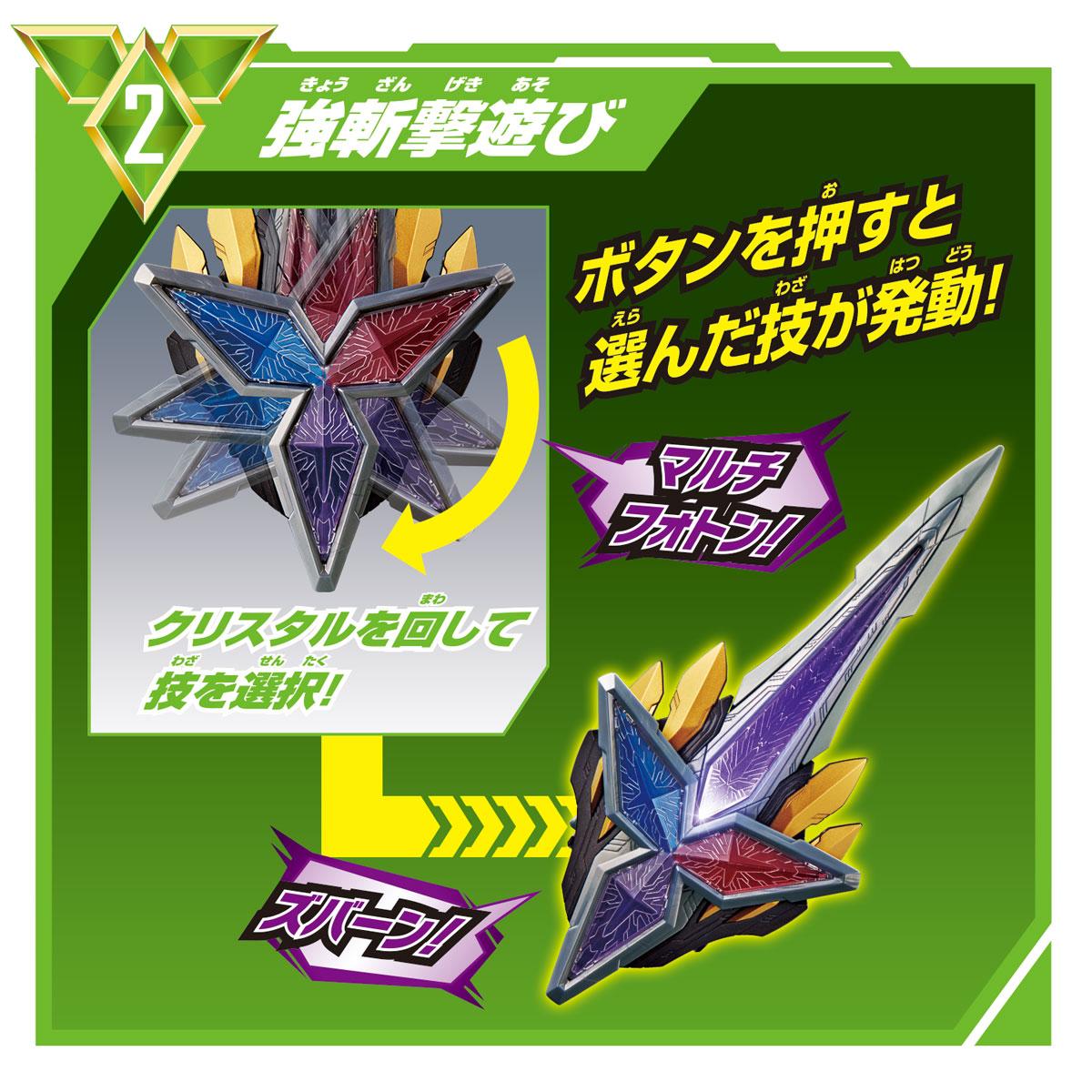 ウルトラマントリガー『DXグリッターブレード』変身なりきり-003