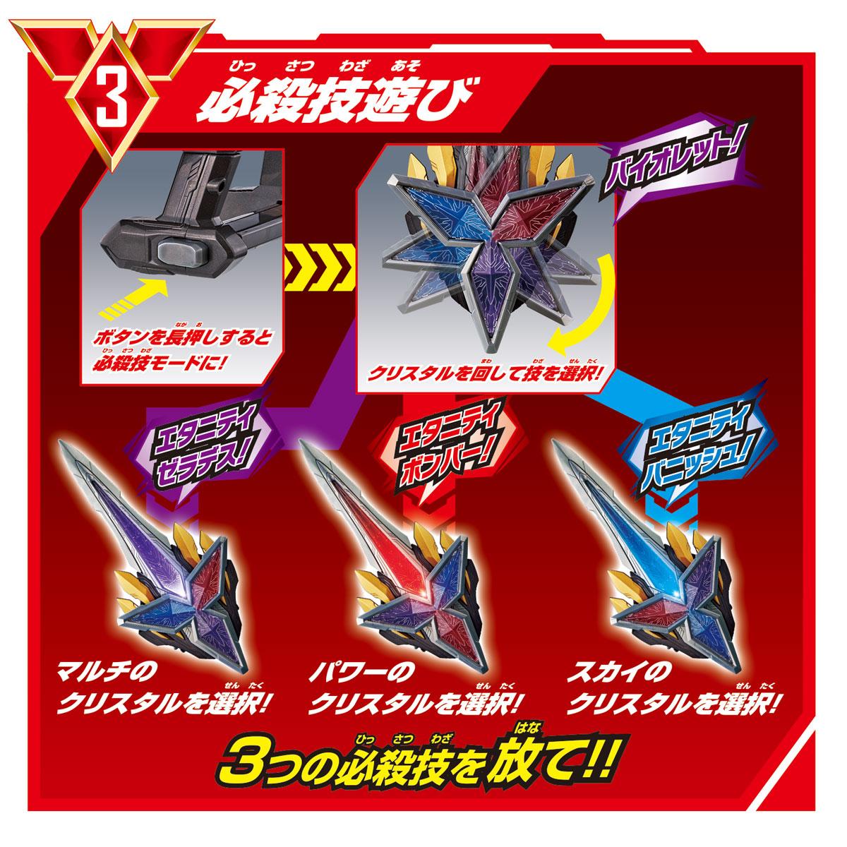 ウルトラマントリガー『DXグリッターブレード』変身なりきり-004