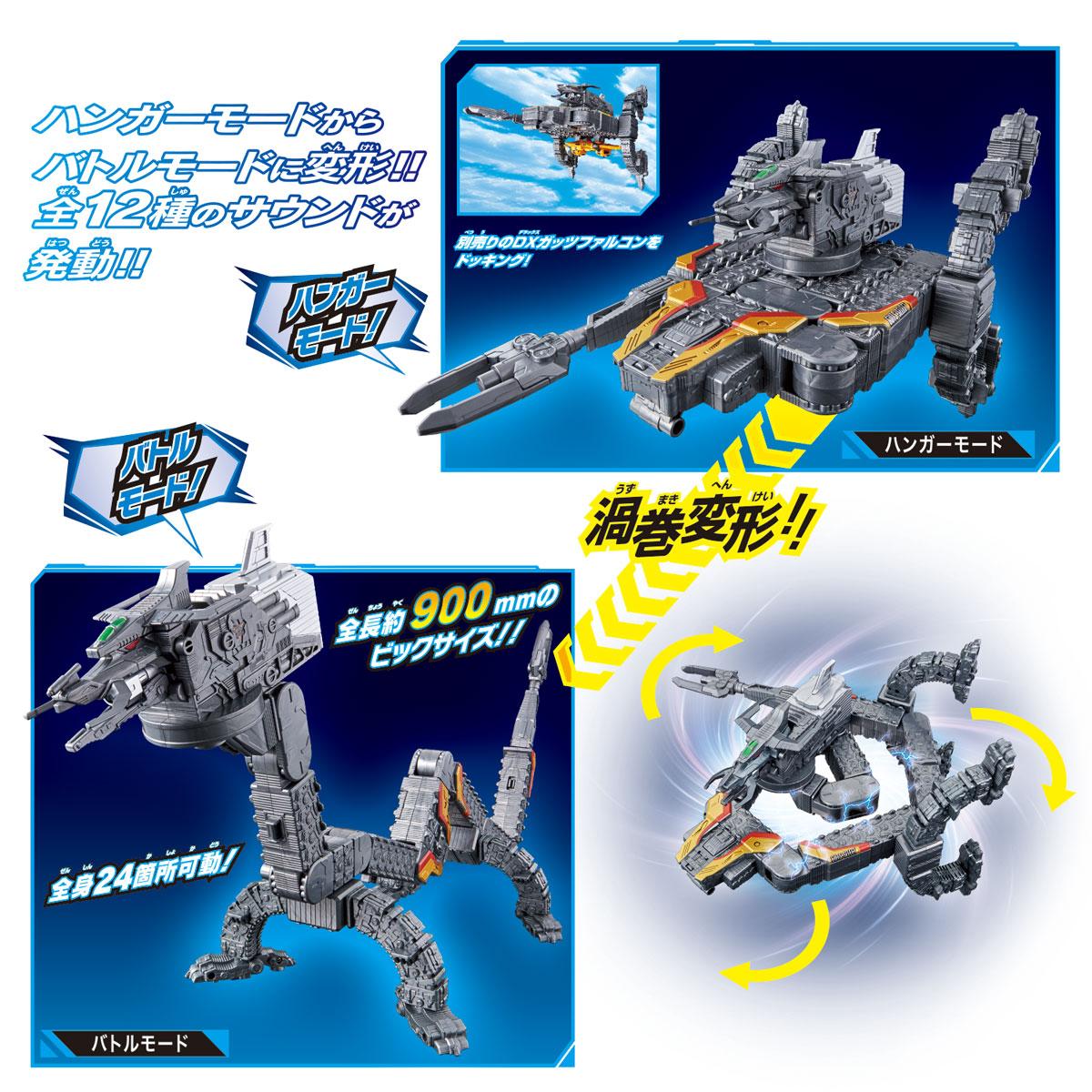ウルトラマントリガー『渦巻変形 DXナースデッセイ号』可変可動フィギュア-004