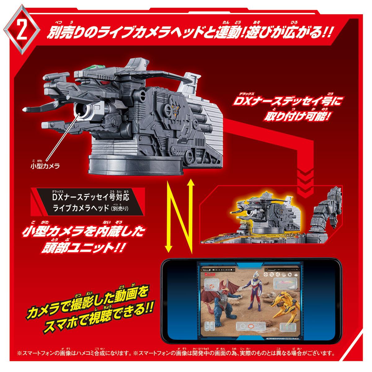 ウルトラマントリガー『渦巻変形 DXナースデッセイ号』可変可動フィギュア-006