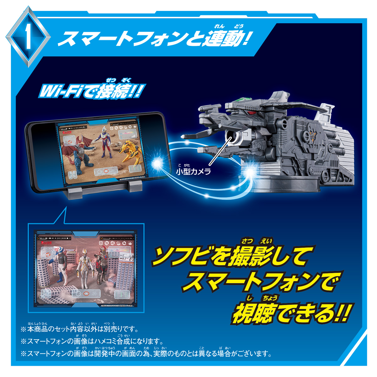 ウルトラマントリガー『渦巻変形 DXナースデッセイ号』可変可動フィギュア-009
