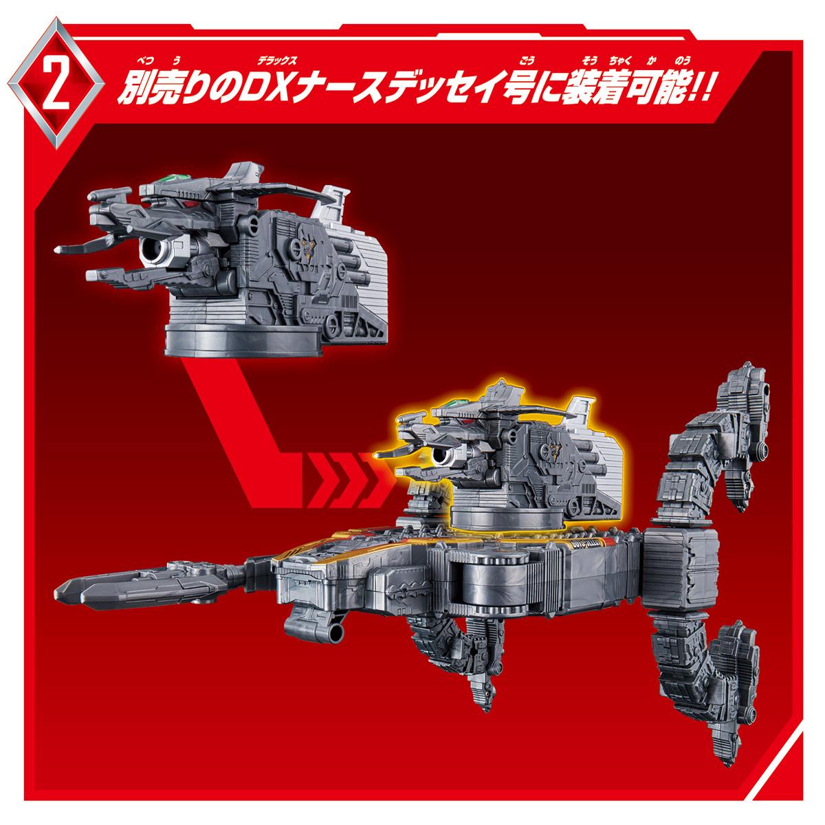 ウルトラマントリガー『渦巻変形 DXナースデッセイ号』可変可動フィギュア-010