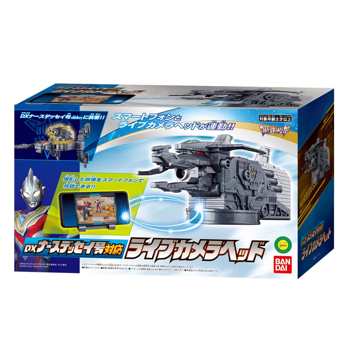 ウルトラマントリガー『渦巻変形 DXナースデッセイ号』可変可動フィギュア-013