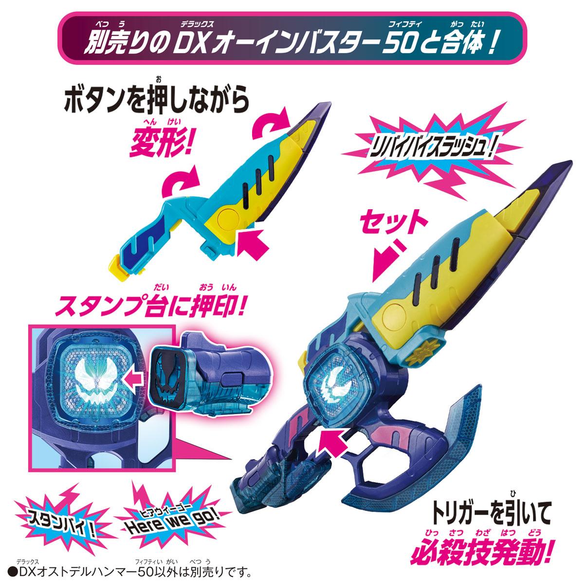 仮面ライダーリバイス 変身ベルト『DXオストデルハンマー50』変身なりきり-006