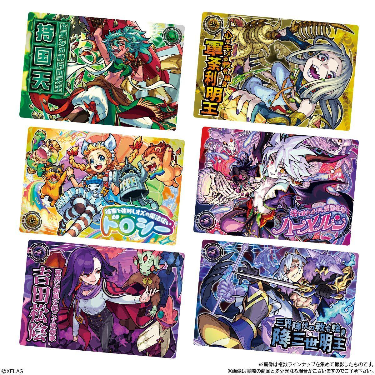 【食玩】モンスターストライク『モンストウエハースEX4』20個入りBOX-003