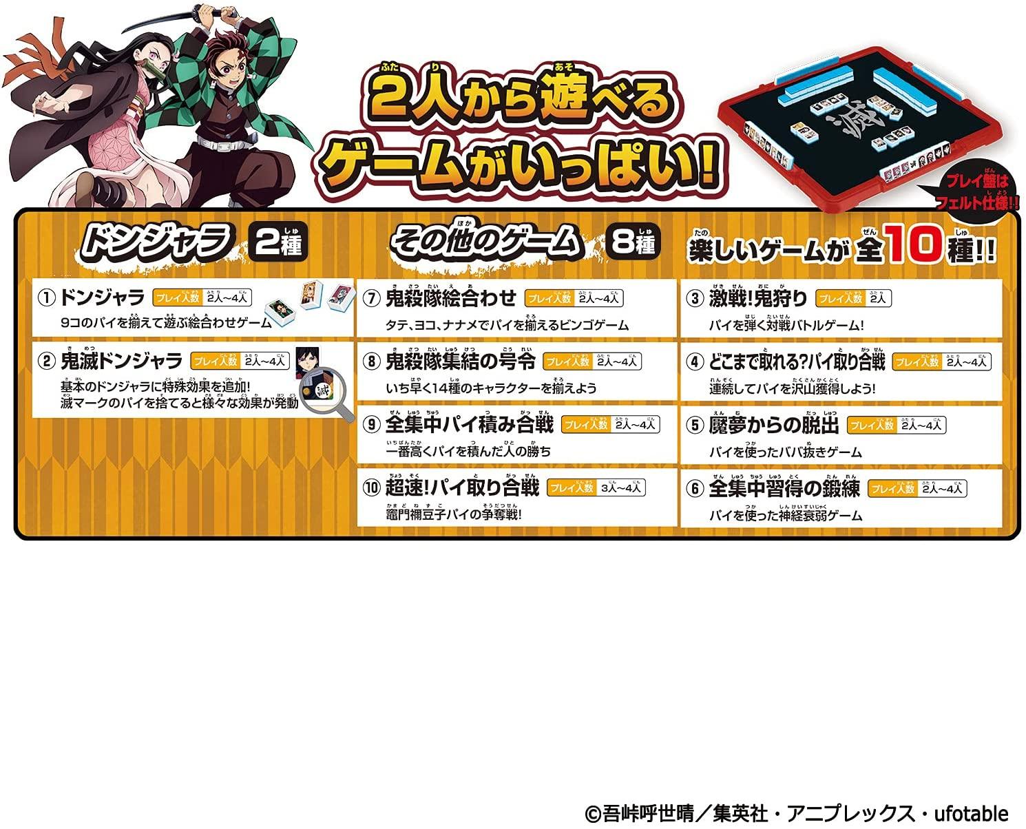 鬼滅の刃『ドンジャラ鬼滅の刃2』ボードゲーム-005
