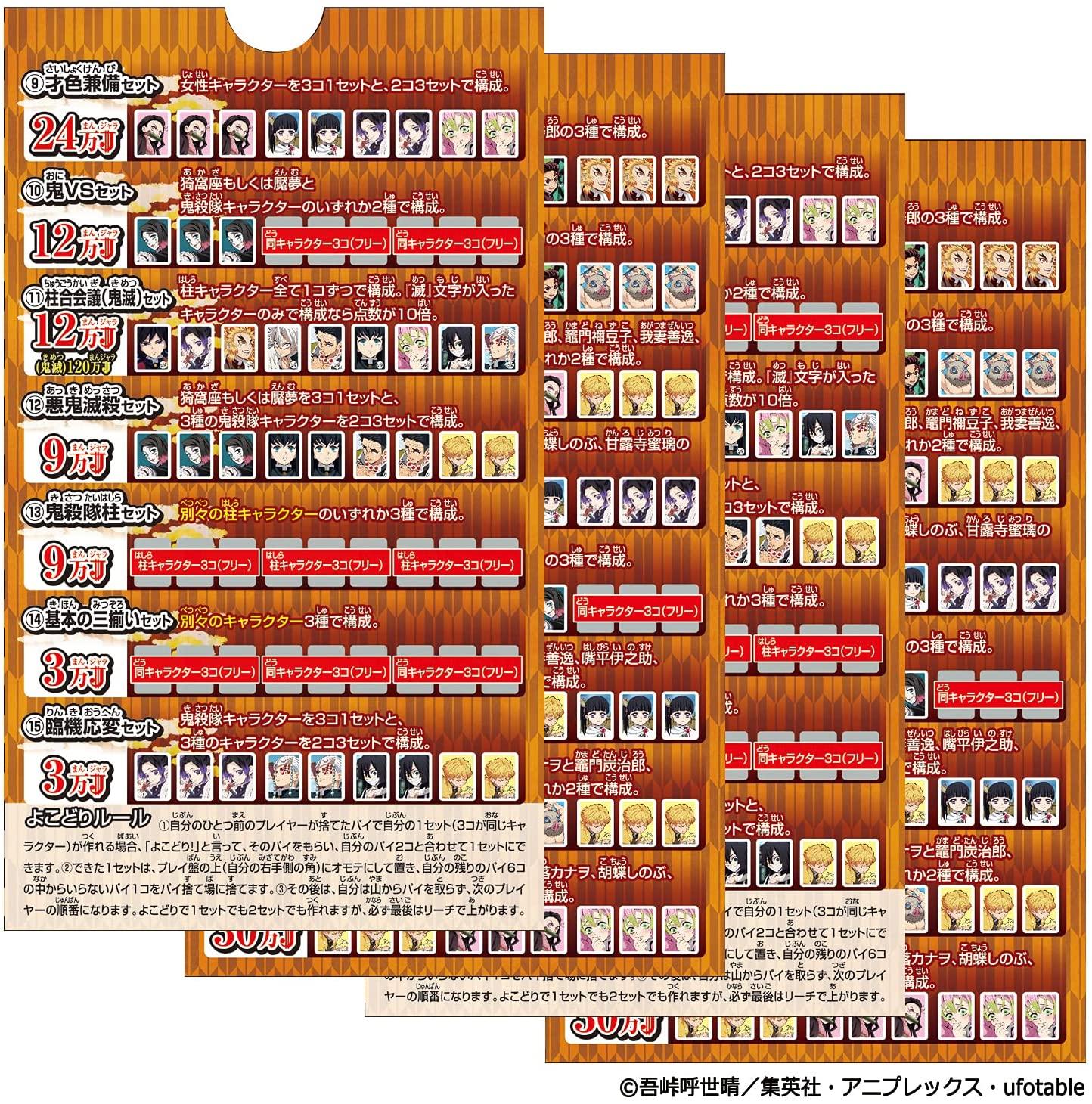 鬼滅の刃『ドンジャラ鬼滅の刃2』ボードゲーム-008