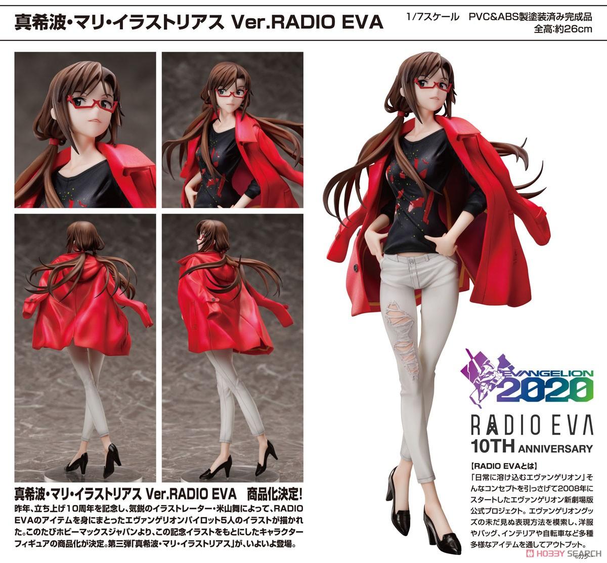 エヴァンゲリオン(RADIO EVA)『真希波・マリ・イラストリアス Ver.RADIO EVA』1/7 完成品フィギュア-006