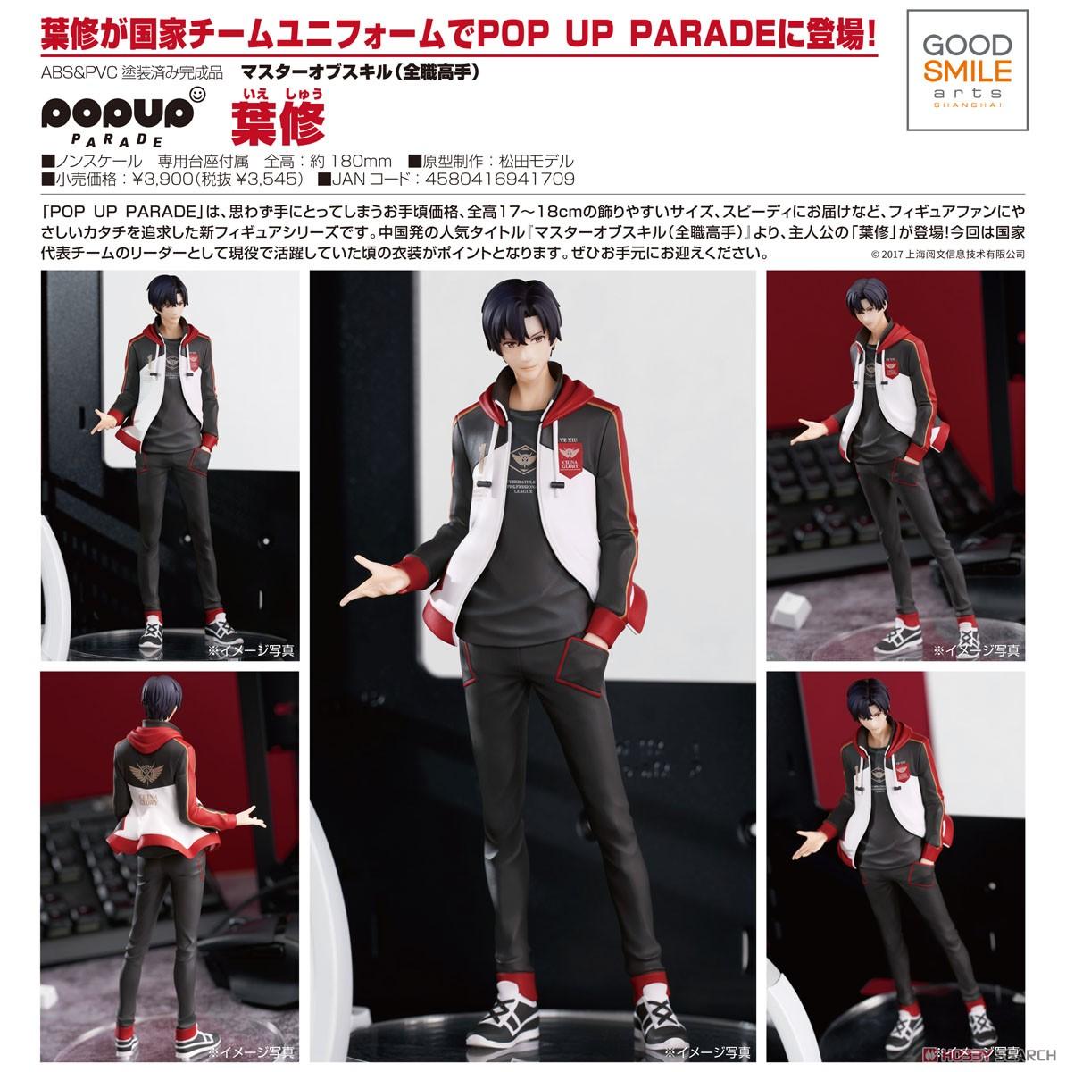 POP UP PARADE『葉修』マスターオブスキル(全職高手)完成品フィギュア-007