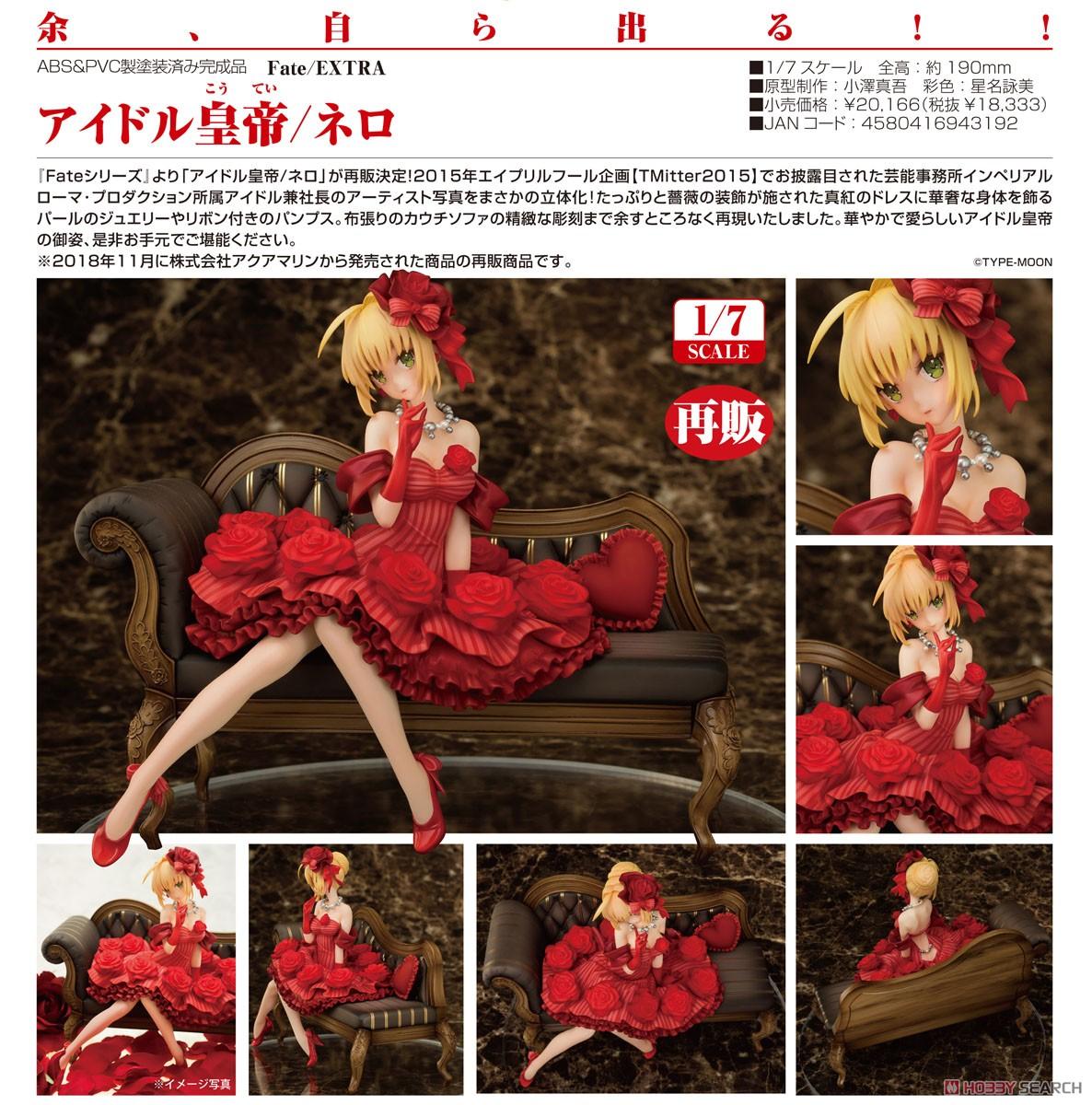 【再販】Fate/EXTRA『アイドル皇帝/ネロ』1/7 完成品フィギュア-009