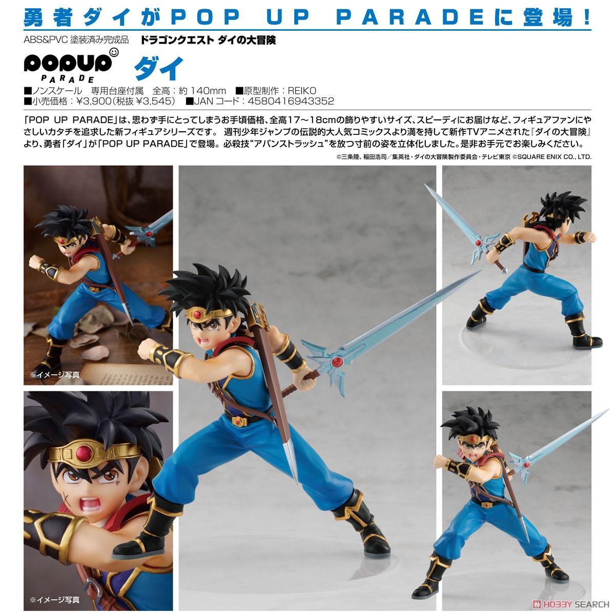 POP UP PARADE『ダイ』ドラゴンクエスト ダイの大冒険 完成品フィギュア-009