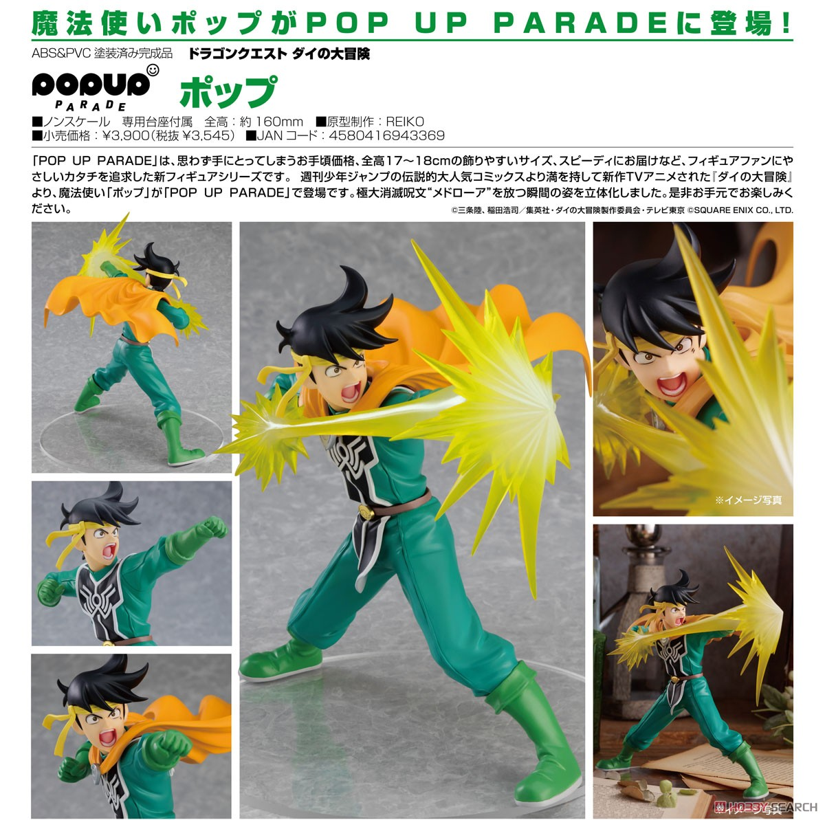 POP UP PARADE『ダイ』ドラゴンクエスト ダイの大冒険 完成品フィギュア-019