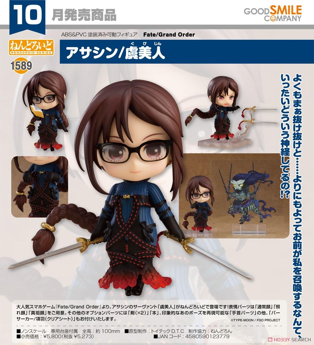 ねんどろいど『アサシン/虞美人』Fate/Grand Order デフォルメ可動フィギュア-006