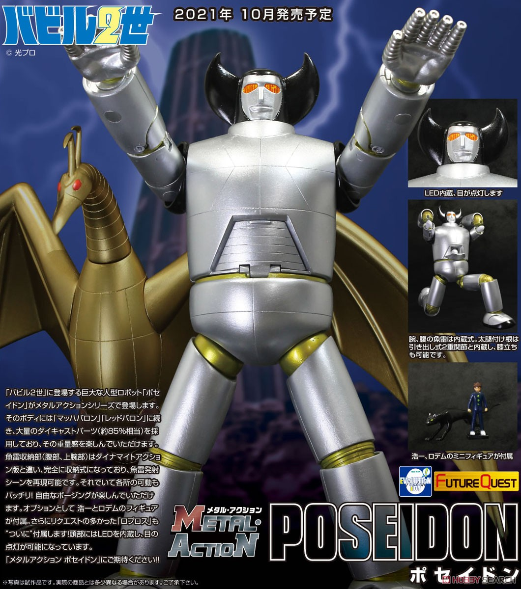 メタル・アクション『ポセイドン』バビル2世 可動フィギュア-008