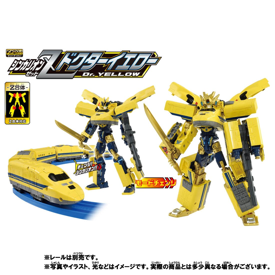 新幹線変形ロボ シンカリオンZ『シンカリオンZ ドクターイエロー』可変合体プラレール-002