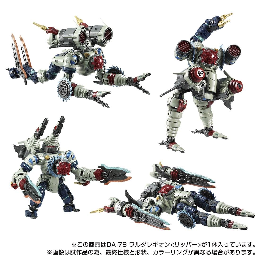 ダイアクロン『DA-78 ワルダレギオン〈リッパー〉』可変可動フィギュア-002