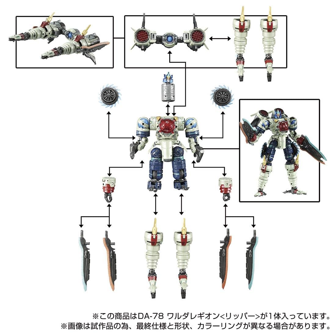 ダイアクロン『DA-78 ワルダレギオン〈リッパー〉』可変可動フィギュア-003