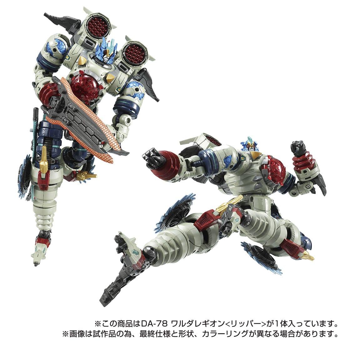 ダイアクロン『DA-78 ワルダレギオン〈リッパー〉』可変可動フィギュア-005